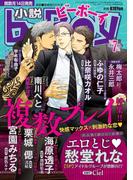 小説b-Boy 快感マックス 複数プレイ特集!! (2014年7月号)(小b)