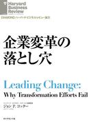 企業変革の落とし穴(DIAMOND ハーバード・ビジネス・レビュー論文)