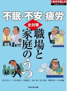 不眠・不安・疲労 職場と家庭のうつ全対策(週刊ダイヤモンド 特集BOOKS)