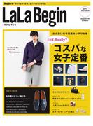 LaLa Begin(Begin 10月号臨時増刊 2014 AUTUMN)(Begin)