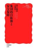 集団的自衛権と安全保障(岩波新書)