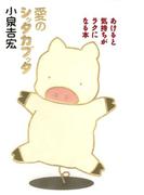 愛のシッタカブッタ【新装版】(コミックエッセイ)