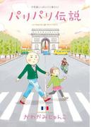 パリパリ伝説(7)(フィールコミックス)
