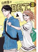 BET.(3)(フィールコミックス)