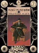 サイモン・アークの事件簿1(創元推理文庫)