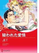 恋はポーカーゲーム セット(ハーレクインコミックス)