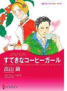 パーソナル・タッチ! セット(ハーレクインコミックス)