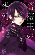 薔薇王の葬列 2(プリンセス・コミックス)