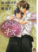 てのひらでキス(10)(GUSH COMICS)