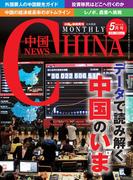 月刊中国NEWS vol.17 2014年5月号