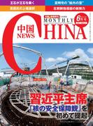 月刊中国NEWS vol.18 2014年6月号
