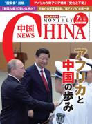月刊中国NEWS vol.19 2014年7月号