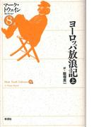 ヨーロッパ放浪記(上)(マーク・トウェインコレクション)