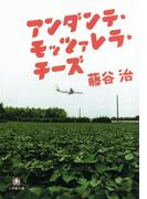 アンダンテ・モッツァレラ・チーズ(小学館文庫)(小学館文庫)