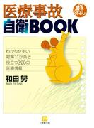 医療事故自衛BOOK(小学館文庫)(小学館文庫)