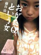 おがたQ、という女(小学館文庫)(小学館文庫)