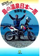 50CCバイクで島の温泉日本一周(小学館文庫)(小学館文庫)