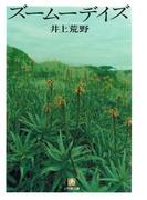 ズームーデイズ(小学館文庫)(小学館文庫)