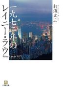 一九七二年のレイニー・ラウ(小学館文庫)(小学館文庫)