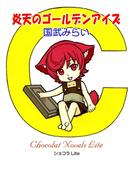 炎天のゴールデンアイズ(ショコラLite)