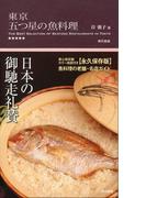 東京 五つ星の魚料理
