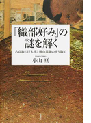 「織部好み」の謎を解く 古高取の巨大窯と桃山茶陶の渡り陶工