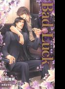 Bad Luck~黒衣の迷執~【特別版】(Cross novels)