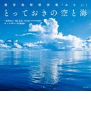 海洋地球研究船「みらい」 とっておきの空と海(幻冬舎単行本)