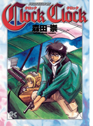 ClockClock~時の冒険(GOTTACOMICS)