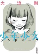 少年少女ランドマーク(IKKI コミックス)