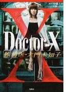 Doctor‐X外科医・大門未知子 1