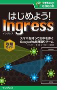 はじめよう! Ingress(イングレス) スマホを持って街を歩く GoogleのAR陣取りゲーム攻略ガイド(できるネットeBookシリーズ)