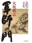 軍師の門(上下合本版)(角川文庫)