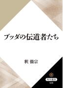 ブッダの伝道者たち(角川選書)