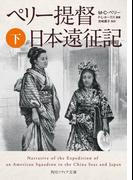 ペリー提督日本遠征記 下(角川ソフィア文庫)