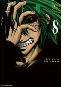 ヒト喰イ 8(裏少年サンデーコミックス)