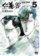 仁義 零 5(ヤングチャンピオン・コミックス)