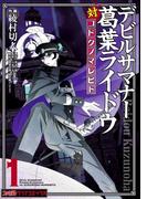 デビルサマナー葛葉ライドウ対コドクノマレビト(1)(ファミ通クリアコミックス)