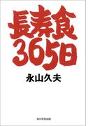 長寿食 365日(角川学芸出版単行本)