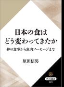 【期間限定50%OFF】日本の食はどう変わってきたか 神の食事から魚肉ソーセージまで(角川選書)