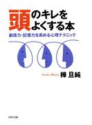 頭のキレをよくする本(PHP文庫)
