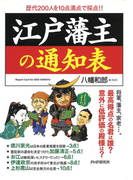 江戸藩主の通知表