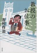 教授のお仕事(文春文庫)