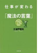 仕事が変わる「魔法の言葉」 名経営者たち73の教え(文春文庫)