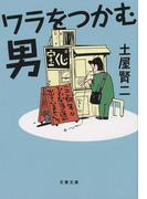 ワラをつかむ男(文春文庫)