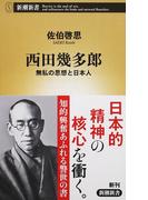 西田幾多郎 無私の思想と日本人