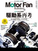 Motor Fan illustrated Vol.96(Motor Fan別冊)