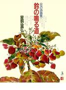 鈴の鳴る道(星野富弘 花の詩画集)