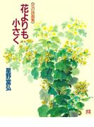 花よりも小さく(星野富弘 花の詩画集)