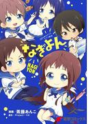 『凪のあすから』4コマ劇場 なぎよん(電撃コミックスNEXT)